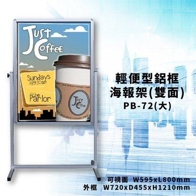 【限時特價】PB-72(大) 輕便型鋁框海報架(雙面) MENU架 DM架 海報架 文宣 廣告 菜單架 活動看板