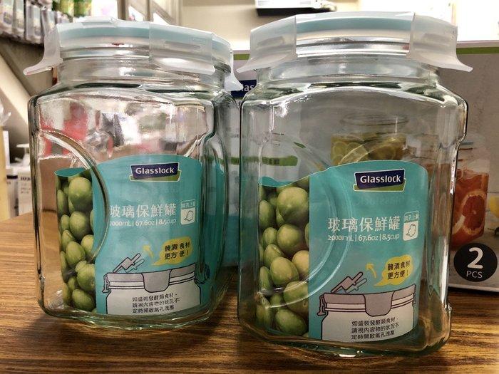 【大邁家電】格拉氏洛克 Glasslock 透氣玻璃保鮮罐2入組(2000ml*2)