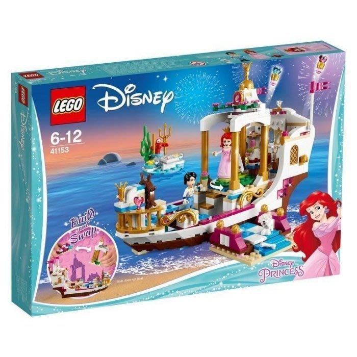 現貨【LEGO 樂高】100%全新正品 益智玩具 積木/ 公主系列: 愛麗兒皇家慶典船 小美人魚 Ariel 41153
