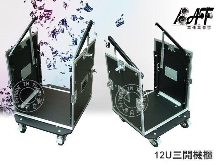 高傳真音響【12U】外場移動式標準機櫃.三開.瑞克箱