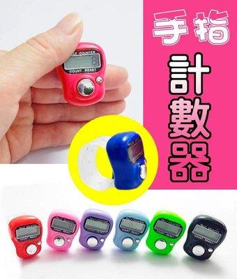 【傻瓜批發】(G10)手指計數器 14...