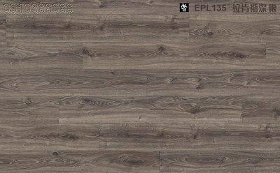 《愛格地板》德國原裝進口EGGER超耐磨木地板,可以直接鋪在磁磚上,比海島型木地板好,比QS或KRONO好EPL135-04