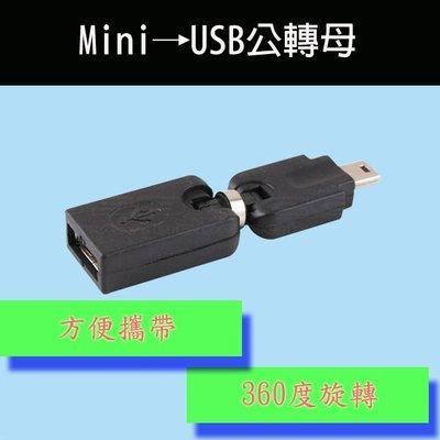 【易控王】汽車用可插隨身碟/MINI USB 公 轉 USB 母 轉接頭可360度旋轉 (40-707-03)