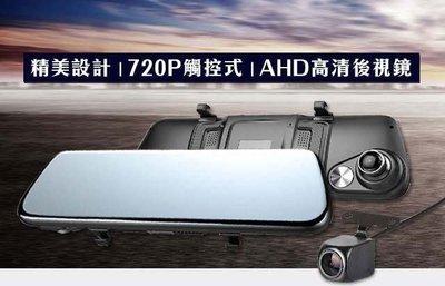 嘉義三益 DynaQuest DVR-82 AHD電子後視鏡雙路行車紀錄器6900含安裝