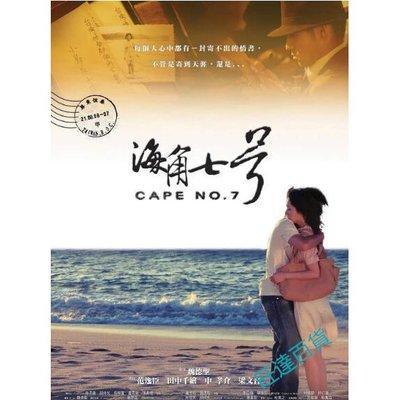 《海角七號》DVD 範逸臣/田中千繪 高清 全新盒裝