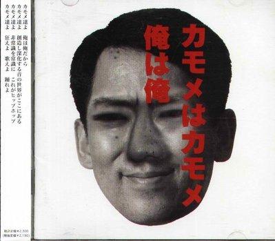 八八 - カモメはカモメ 俺は俺 -Kamome wa Kamome Ore wa Ore- 日版CD+OBI KAI