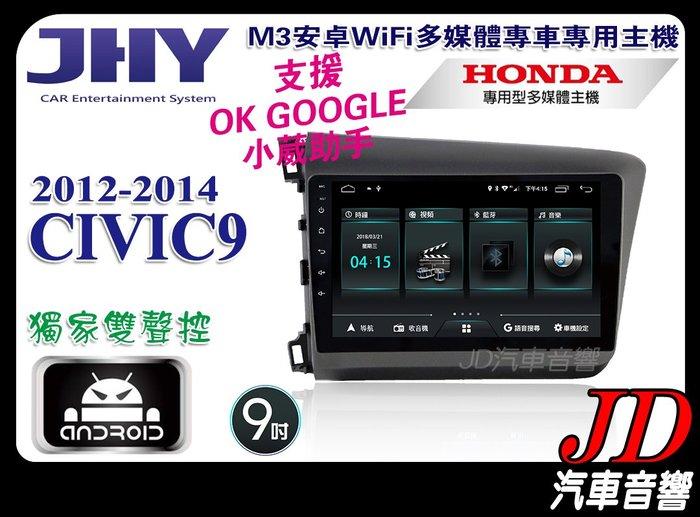【JD 新北 桃園】JHY M3 HONDA CIVIC9 12-14 9吋 安卓專用機。DVD/可雙導航/藍芽/雙聲控