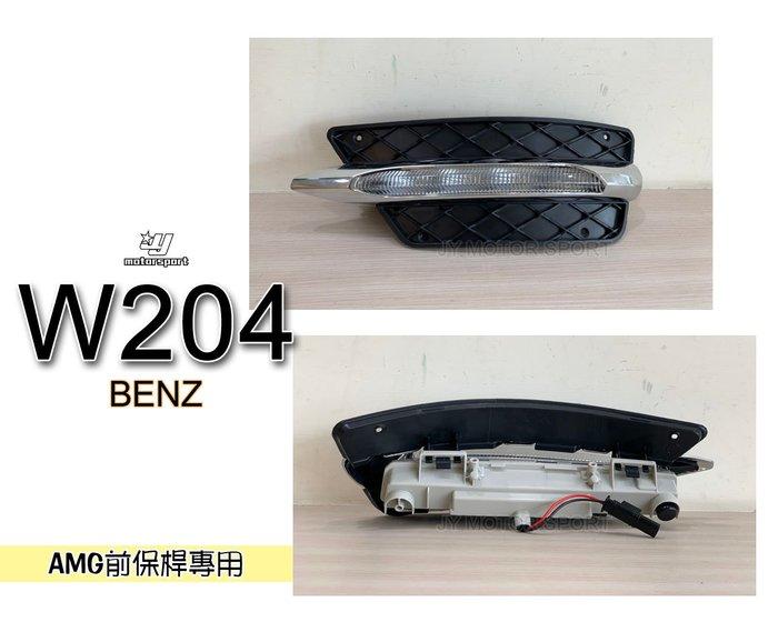 》傑暘國際車身部品《全新 BENZ 賓士 W204 C250 12 13 14 小改款 AMG前保桿專用 日行燈 含框
