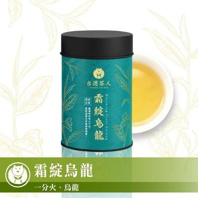 【台灣茶人】霜綻烏龍(75g/罐)-茶...