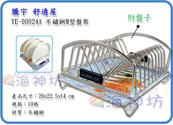 =海神坊=台灣製 TENG YU YE-00024A M型盤架 瀝水架 直立碗盤架 收納架 不鏽鋼 附瀝水盤 3入免運