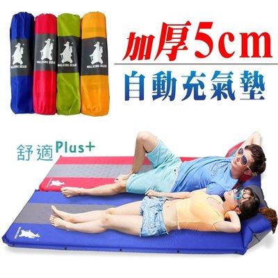 地墊 自動充氣墊 充氣床 5公分加厚 防潮墊 睡墊 高彈性海綿 高透氣 送背袋 無限拼接 附枕頭 露營 帳篷