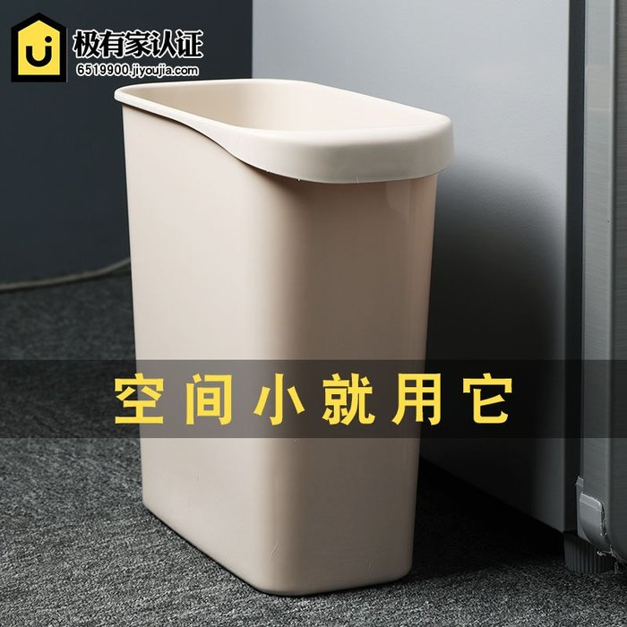 垃圾桶 垃圾袋 家用 廚房 全場滿千減百 窄縫垃圾桶長方形窄款無蓋帶壓圈家用廚房廁所馬桶邊夾縫隙垃圾桶