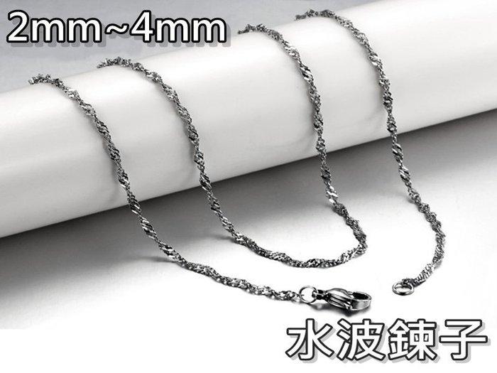 《316小舖》【AC24】(316L鈦鋼鍊條-水波鍊子-寬度:2mm~4mm 長度:50cm~70cm鏈條 白鋼項鍊條)