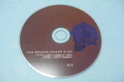 紫色小館78-4--------溫金龍-國語經典歌二胡演奏專輯 情人最怕