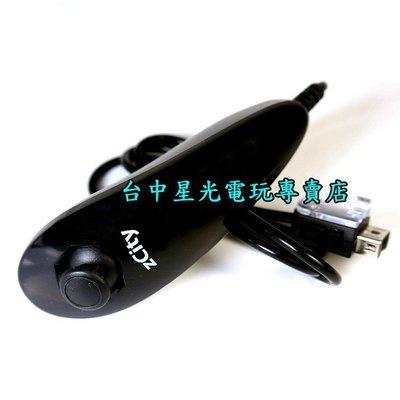 【Wii週邊】☆ 副廠 雙節棍控制器 左手 ☆全新品【黑色/白色】台中星光電玩