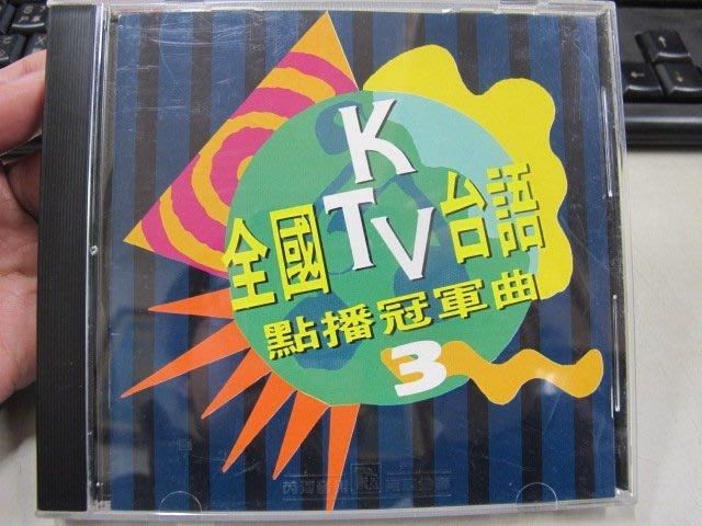二手舖 NO.2352 CD 全國KTV 台語點播冠軍曲 3 台北今夜冷清清 小姐請你給我愛