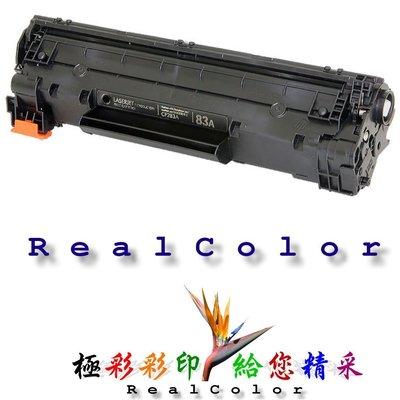 極彩 HP MFP M127n M127fw M125nw M126rnw 黑色環保匣 CF283 83A CF283