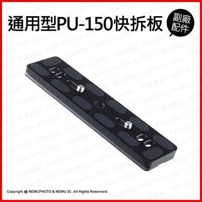 【薪創台中】通用型 PU-150快拆板 一字型 快裝板 1/4 螺絲 雙螺牙 腳架 雲台 相機 閃燈 長型