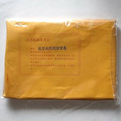 (故宮南院)國立故宮博物院南部院區開館首展郵票 預銷英文首日封原封包