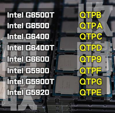 熊專業 回收 CPU G系列 QTPB QTPA QTPC QTPD QTP9 QTPF QTPG QTPE