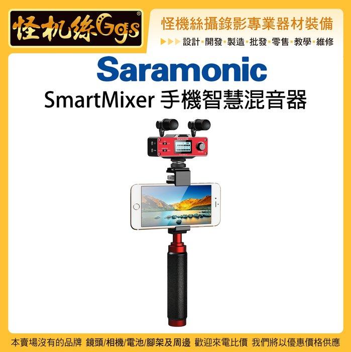 怪機絲 Saramonic SmartMixer 手機智慧混音器 XLR 監聽器 直播 收音 混音 錄影 手機 MIC