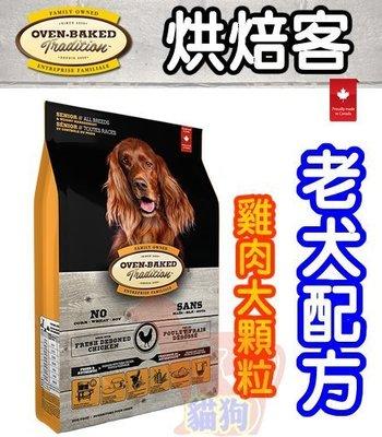 **貓狗大王**烘焙客Oven-Baked《雞肉口味》減肥犬/老犬配方 12.5磅 大顆粒