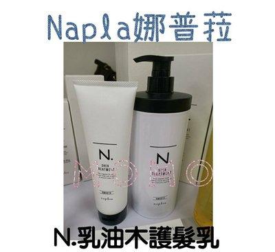 回購爆表🔜娜普菈 乳油木護髮乳240g無矽靈 保濕型 柔順型 髮絲洗淨 滋潤水潤光感 Napla