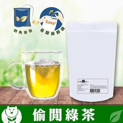 台灣茶人~【辦公室用】偷閒綠茶茶包110入(2.2g/入)一袋只要 299元,平均一包只要2.7元