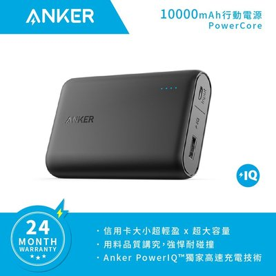 【行車達人】保固兩年 Anker PowerCore 行動電源 10000 mAh 黑 A1263H11 群光公司貨