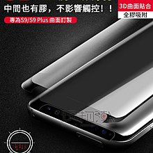 ❤現貨❤三星S8 S9 plus 全膠吸附套殼版曲面高清鋼化玻璃保護貼