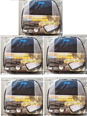 【shich上大莊】免運  Powe 極品竹炭四方型座墊 批購5個四方型座墊ˋ優惠2100元