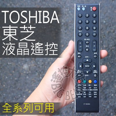 TOSHIBA 東芝 液晶電視遙控器 CT-90186S ,CT-90186S,CT-90190,TQ-300 液晶電視