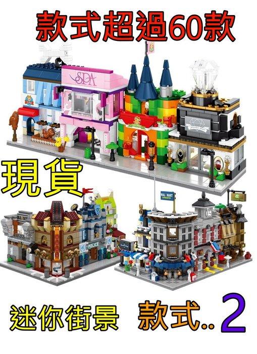 現貨 大盒森寶街景系列【TR045】 超多現貨款式 街景積木 城市街景 城市商店模型款式~2盒裝
