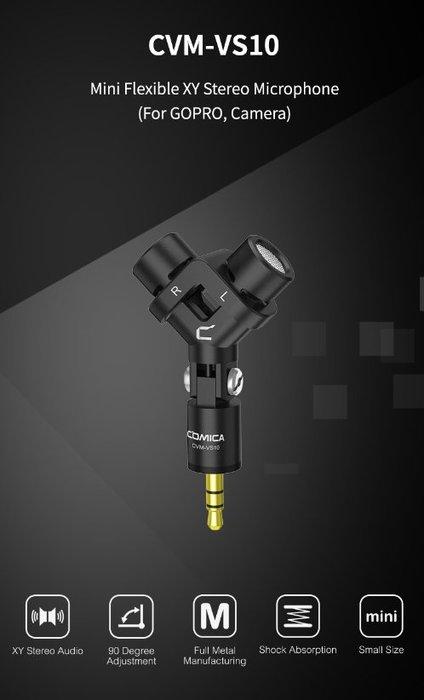 呈現攝影-Comica VS10 柔性XY立體聲麥克風 全金屬 收音 全向性 可轉90°單眼/運動相機 RX100 m7