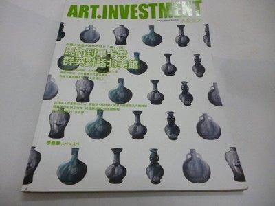 崇倫舊書坊 美術設計--Art.investment典藏投資NO.33 馬內到畢卡索 群英對話北美館