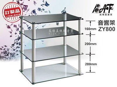 高傳真音響【展藝 ZY800/ZY-800】四層玻璃音響架 主機展示架【免運】