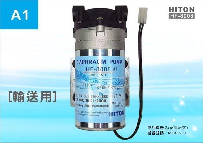 【水易購淨水網-苗栗店】電解水機、能量活水機輸送用高流量馬達特價1100元