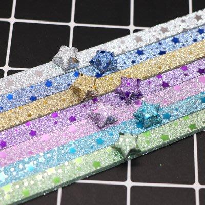 閃鉆星星紙幸運星折紙條許愿漂流瓶編星星的紙疊五角星手工紙材料