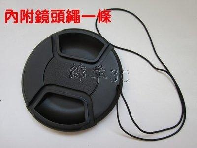 中捏式鏡頭蓋(附鏡頭繩 43mm 49mm 52mm Canon EOS M50 M100 另有皮套相機包保護貼