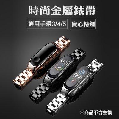 【現貨免運】小米手環6 小米手環5 小米手環4 腕帶 金屬錶帶 親膚性高 媲美原廠