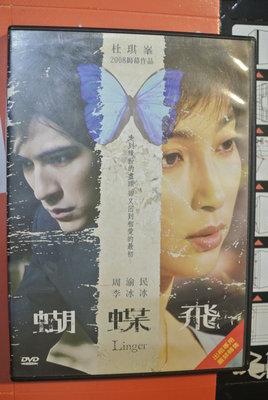 DVD ~ LINGER 蝴蝶飛 ~ 2008 群體  GP0301D