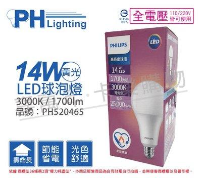 [喜萬年]含稅 PHILIPS飛利浦 LED 14W 黃光 E27 全電壓 A80 高亮度 節能球泡燈_PH520465
