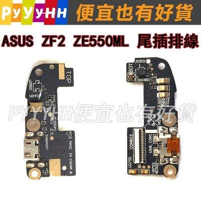 ASUS Zenfone2 ZE550ML 尾插排線 充電排線 USB數據孔 充電小板 無法充電 DIY 維修 零件