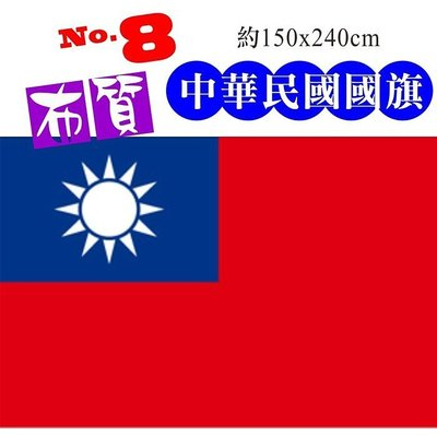 國旗 8號中華民國 特大國旗 150x240cm 高級布質 學校戶外教學 教具 比賽 活動 升旗【飄揚廣告】