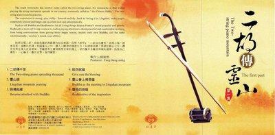 妙蓮華 CK-6214 二胡傳靈山第一集
