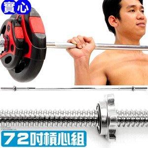 【推薦+】72吋管徑2.5CM電鍍長槓心(包含鎖頭)C113-009槓鈴桿啞鈴桿槓片桿長桿心.舉重量訓練.運動健身器材