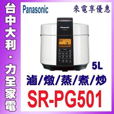 【台中大利】【Panasonic國際牌】5L電氣壓力鍋【SR-PG501】來電享優惠