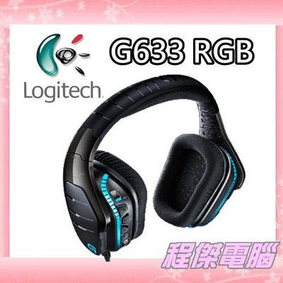 『高雄程傑電腦』 Logitech 羅技 G633 RGB 7.1 環繞音效遊戲耳機麥克風/免運費【實體店家】