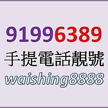 靚手提機電話幸運號碼 NUMBER ABC MOBILE 4G本地話音通話數據儲值卡咭 91996389 售價$1200