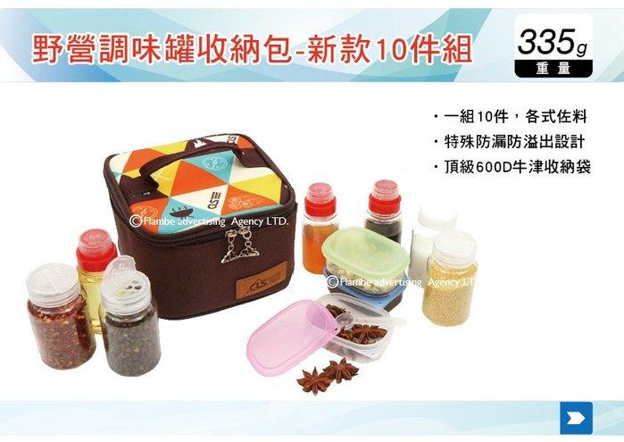 ||MyRack|| 野營調味罐收納包-新款10件組 E0103  調料罐套裝 調味瓶組合(10p)